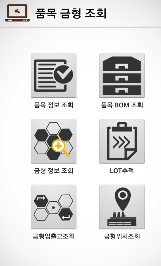 Android SqlLite 개발 - 니프코 바코드 Android SqlLite development