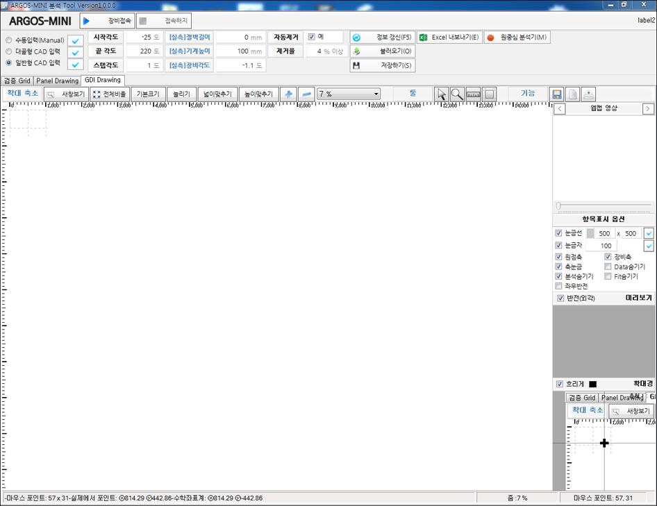 내공 변위 측정 장치 convergence measurement PC 운영 소프트웨어