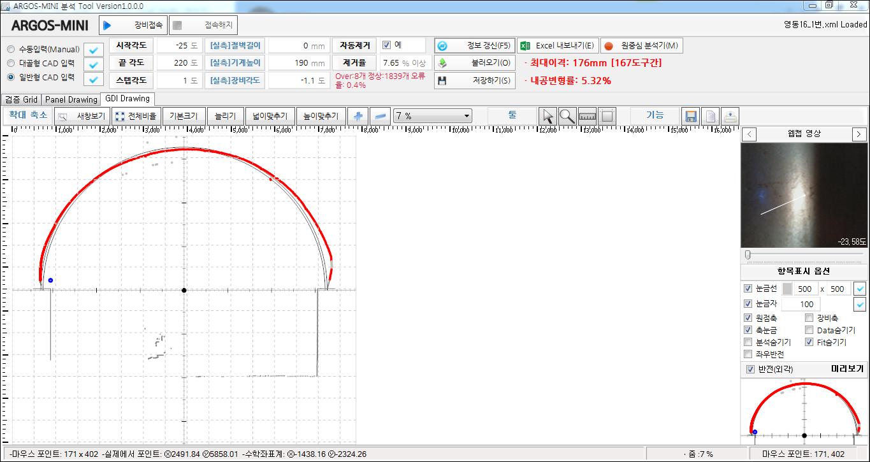 내공 변위 측정 장치 convergence measurement 내공변위 운영소프트웨어 측정후 보정완료 상태 화면