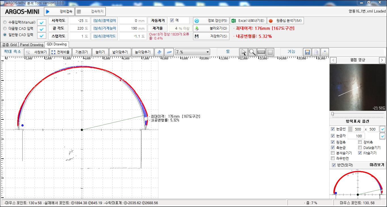 내공 변위 측정 장치 convergence measurement 내공변위 운영소프트웨어 측정후 보정완료후 내공 변형률 확인 화면