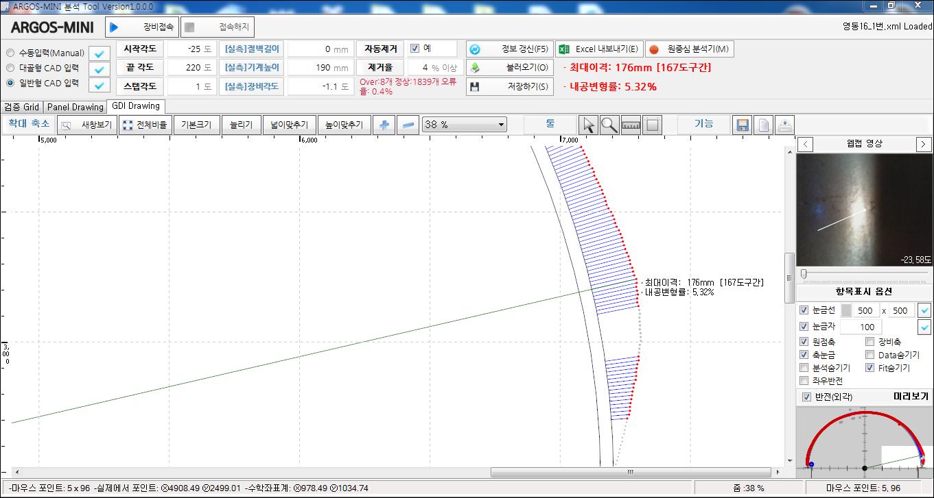 내공 변위 측정 장치 convergence measurement 내공변위 운영소프트웨어 측정후 보정완료후 내공 변형률 확인 후 확대 화면