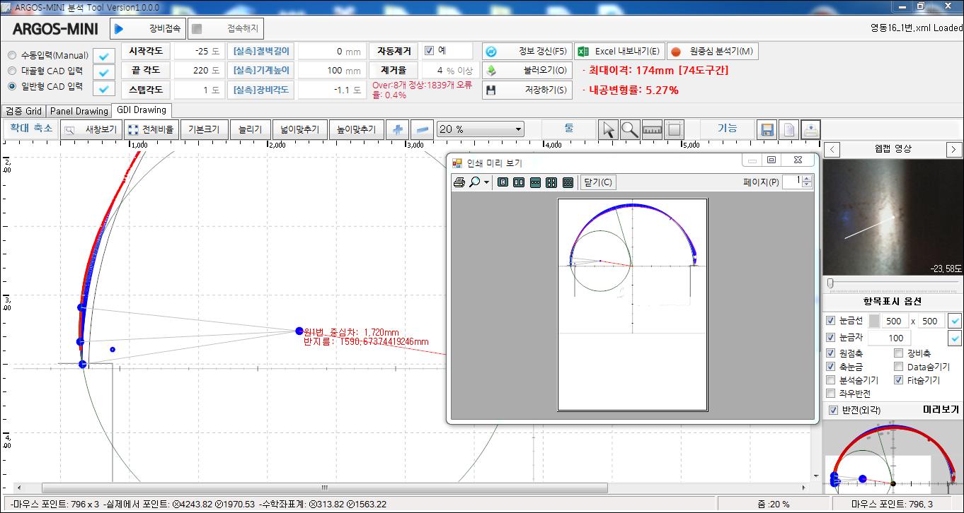 내공 변위 측정 장치 convergence measurement 내공변위 운영소프트웨어 모든 보정완료후 인쇄 미리보기 화면