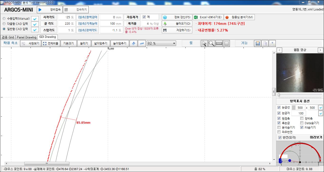 내공 변위 측정 장치 convergence measurement 내공변위 운영소프트웨어 측정완료후 격자(제도자)를 이용하여 원하는 위치(지점)를 계산하는 화면