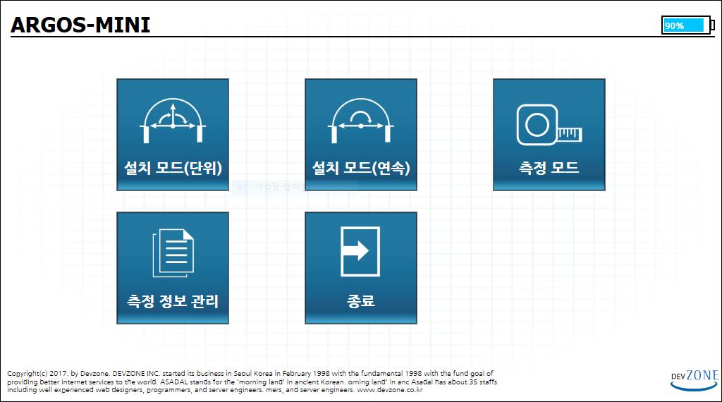 내공 변위 측정 장치 convergence measurement 테블릿 소프트웨어 1