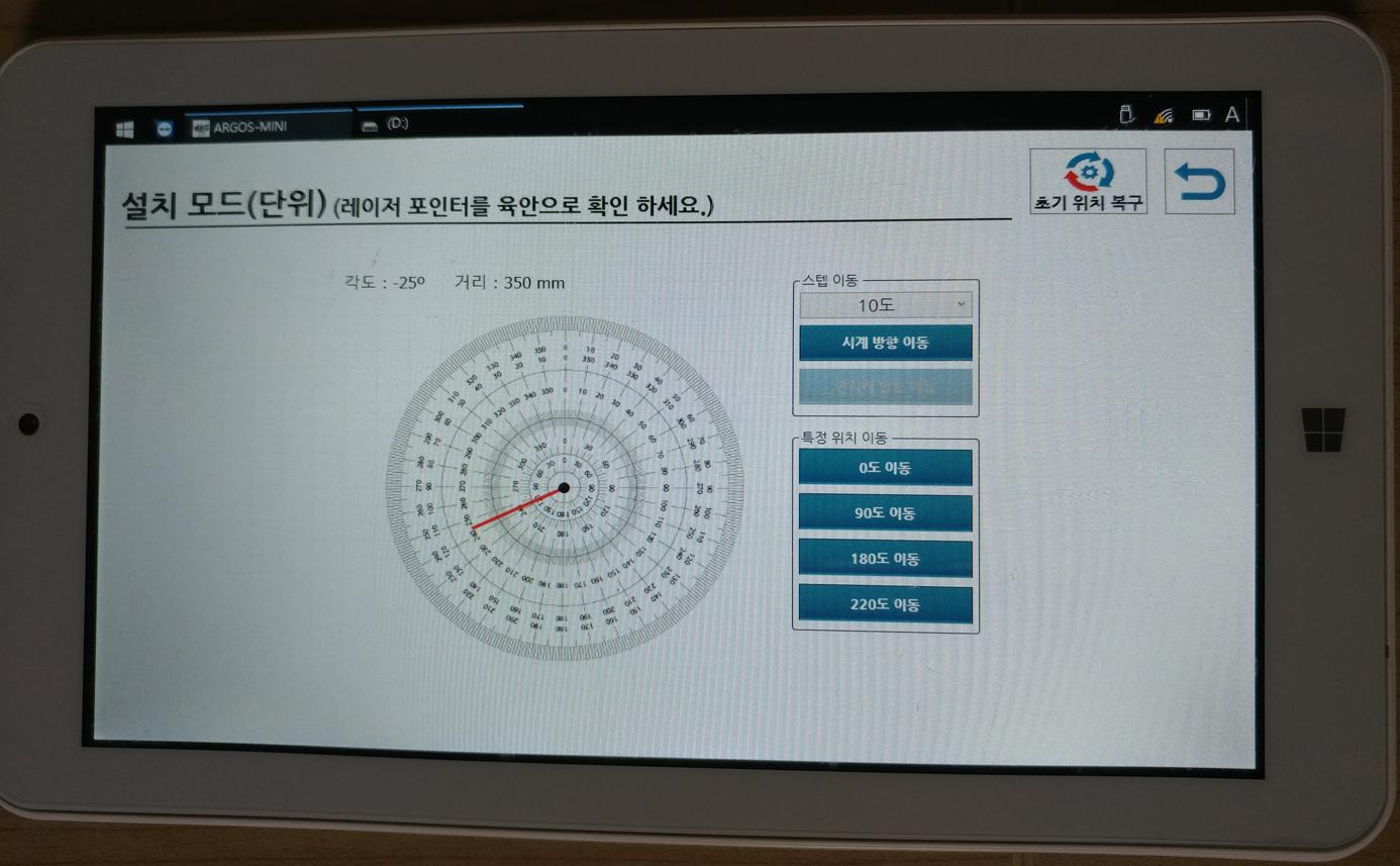 내공 변위 측정 장치 컨트롤 박스 분리형 convergence measurement 테블릿 소프트웨어 2