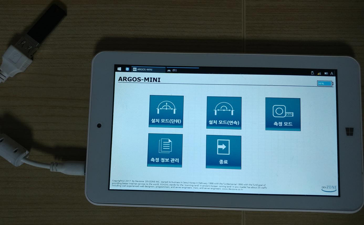 데브존 터널 내공 변위 측정장치 - TabletPC 프로그램 실행 화면