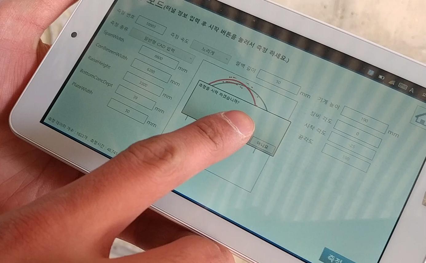 내공 변위 측정 장치 TabletPC 프로그램 구동 화면