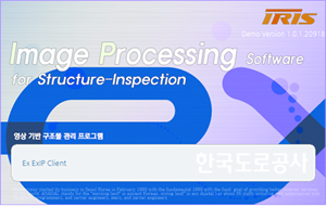 한국도로공사 균열관리시스템