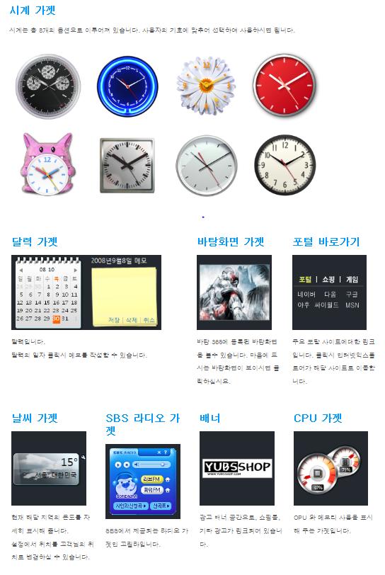 jet desktop 위젯