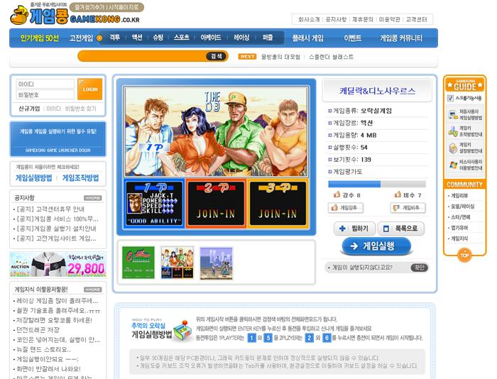 게임 홈페이지 화면