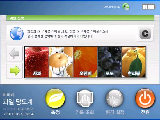 과일 선택 화면