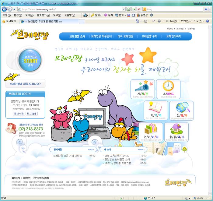 웹사이트 화면